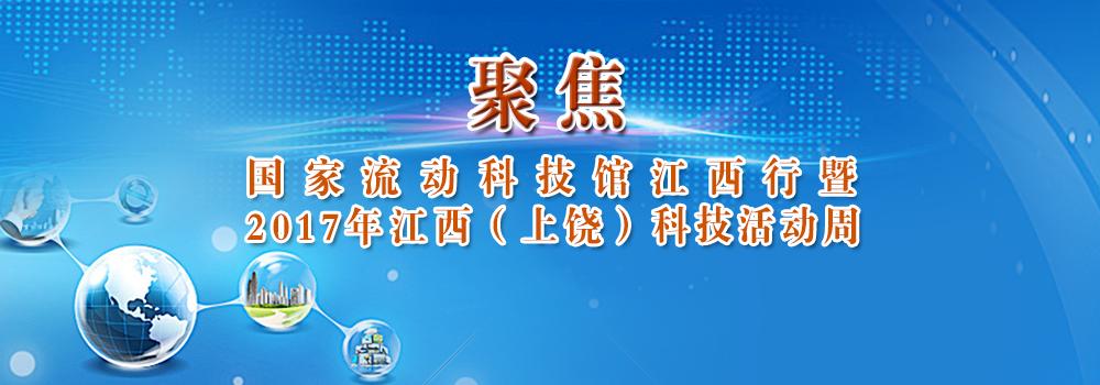 2017年江西(上饶)科技活动周