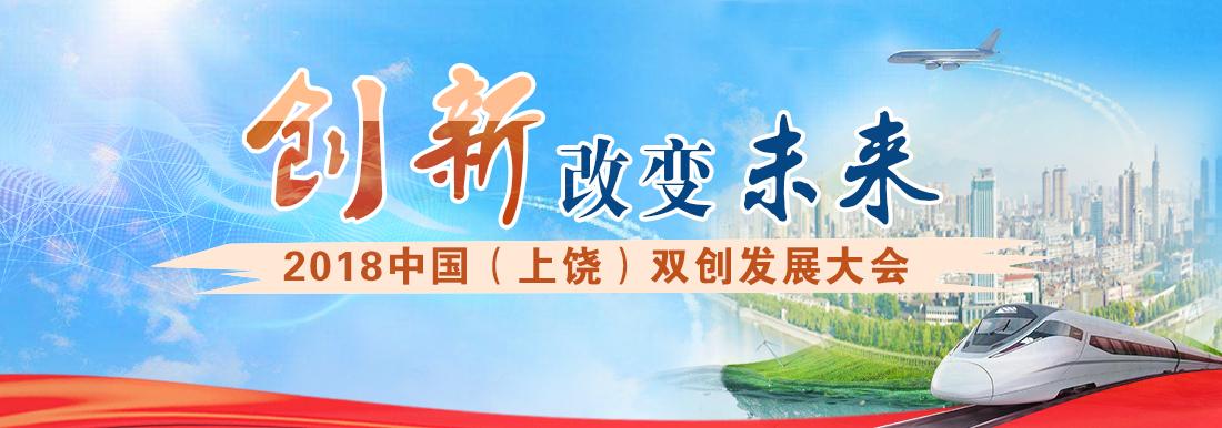 """""""创新改变未来""""2018中国(上饶)双创发展大会"""
