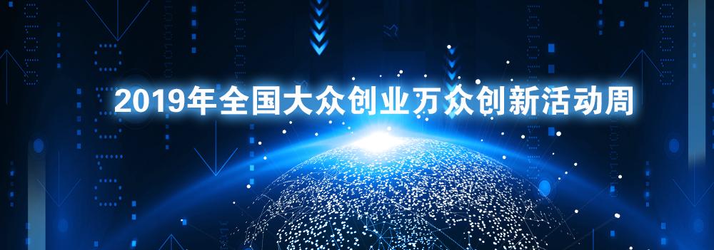 2019年全国大众创业万众创新活动周