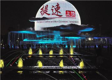 """创业文化公园开园 """"鄱湖日出""""成上饶新地标"""