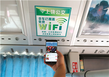 饶城公交WiFi时代来临 昨起免费全覆盖