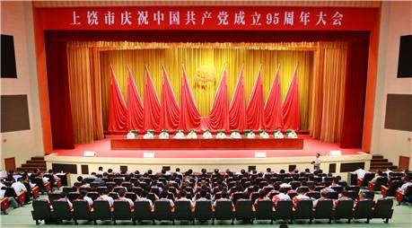 上饶市庆祝中国共产党成立95周年大会举行