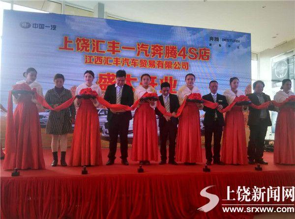 一汽奔腾4S店12月11日正式开业