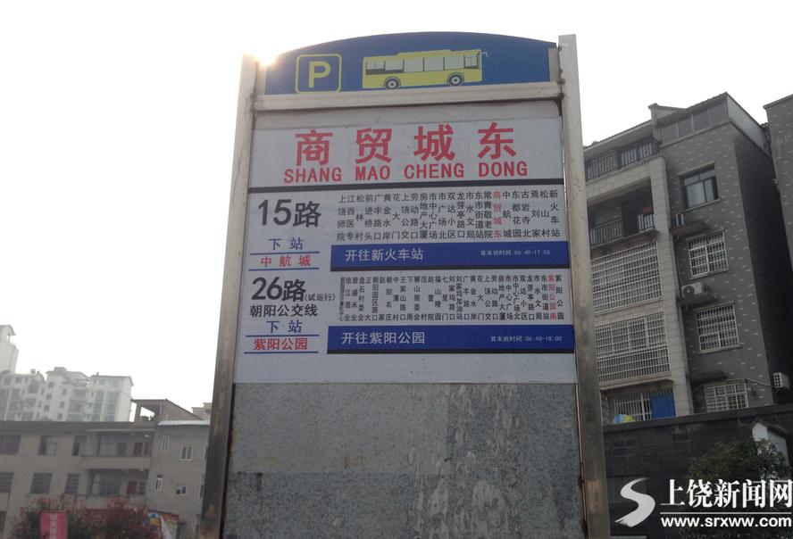 市民反映站牌名出错 公交:马上更改