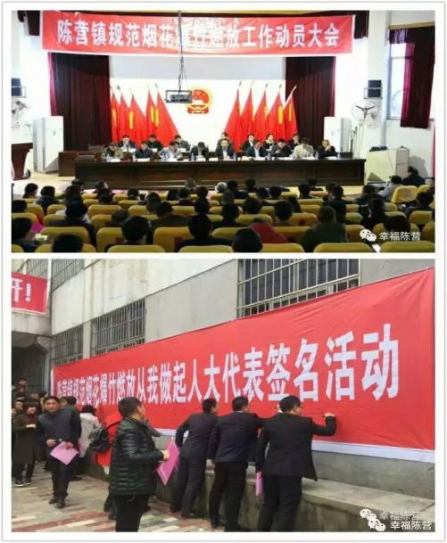 """陈营镇各村居""""百花齐放,各显神通""""宣传规范燃放烟花爆--唐青柳"""