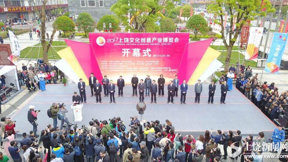 2017上饶文化创意产业博览会开幕