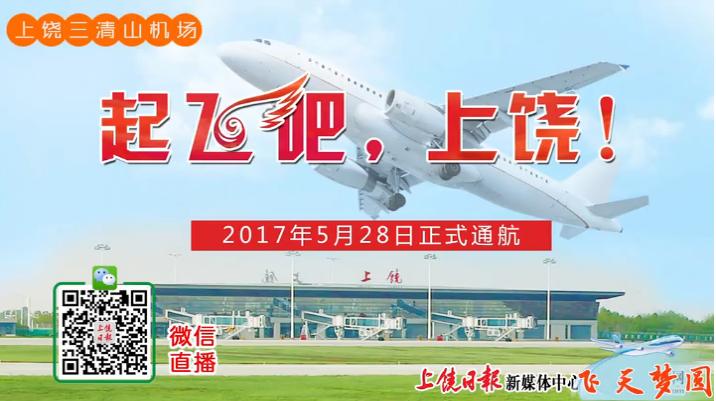 上饶三清山机场明天通航 本报微信现场直播