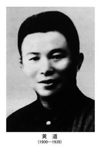 南昌起义中的7名上饶人 黄道方志纯名列其中