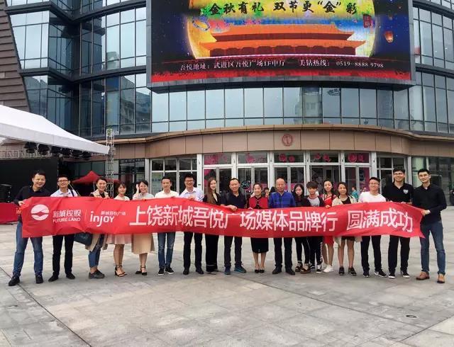 上饶10家媒体共同见证:新城吾悦广场一路繁华!
