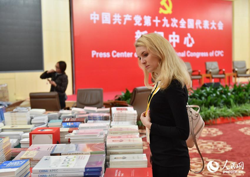 十九大新闻中心多语种图书吸引中外记者