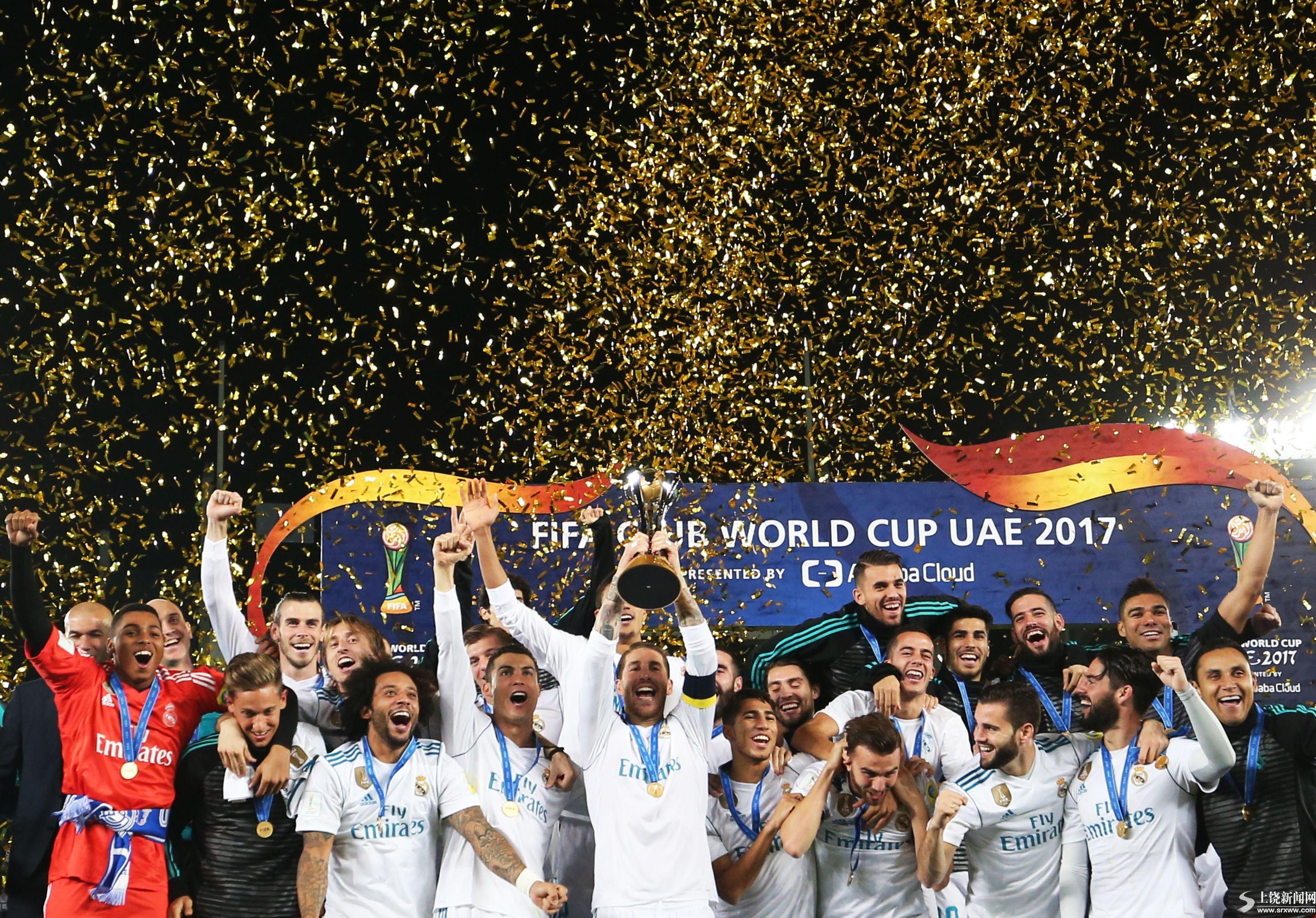 皇马夺得世俱杯冠军