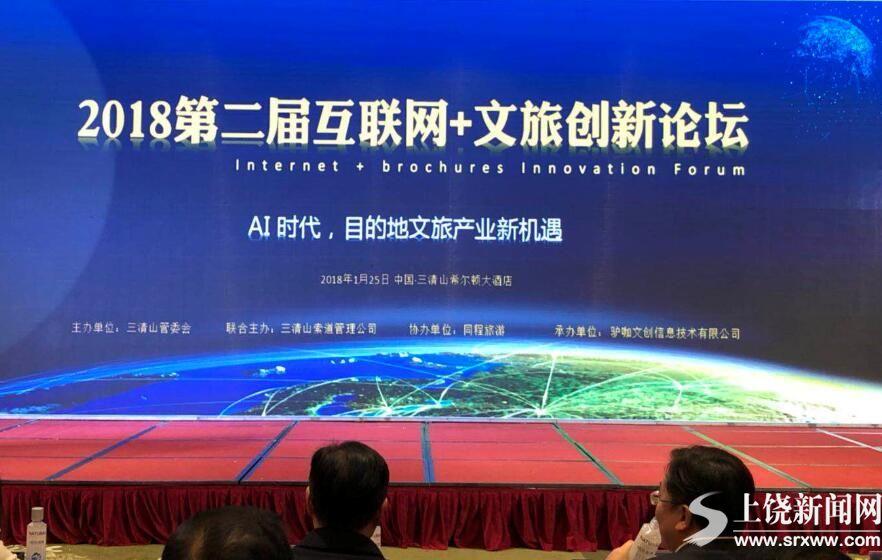 第二届互联网+文旅创新论坛开幕