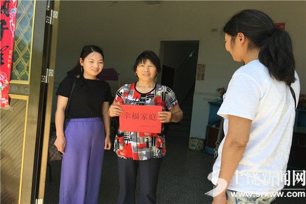 """玉山县组织""""幸福家庭""""评选活动"""