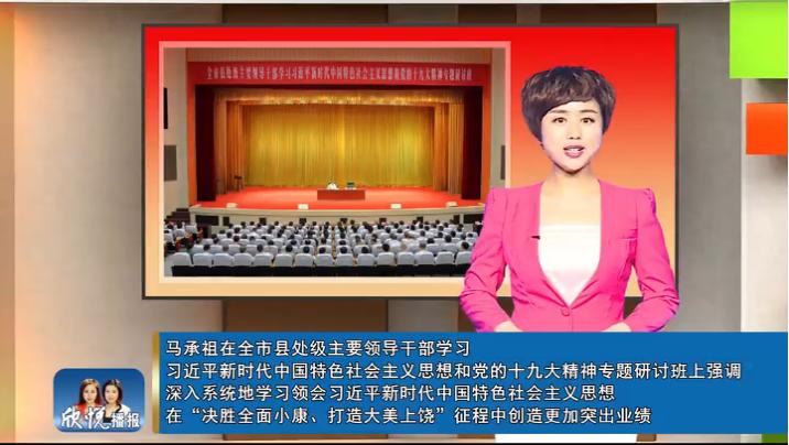 全市县处级主要领导干部学习习近平新时代中国特色社会主义思想和党的十九大精神专题研讨班开班