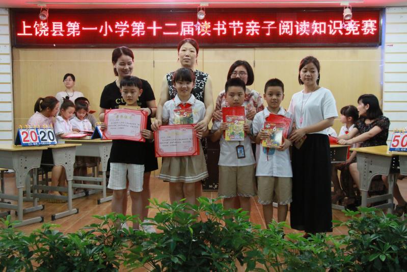 共阅读 近心灵 润家氛  ——上饶县第一小学开展亲子阅读知识竞赛活动