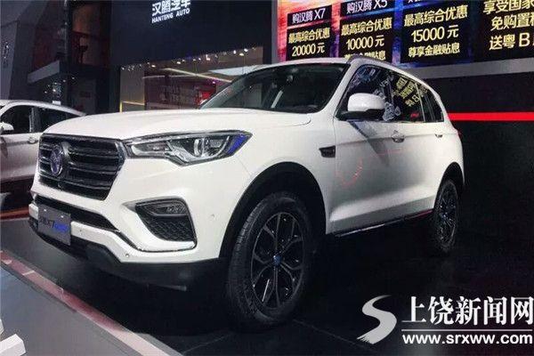 汉腾新能源车深圳上市