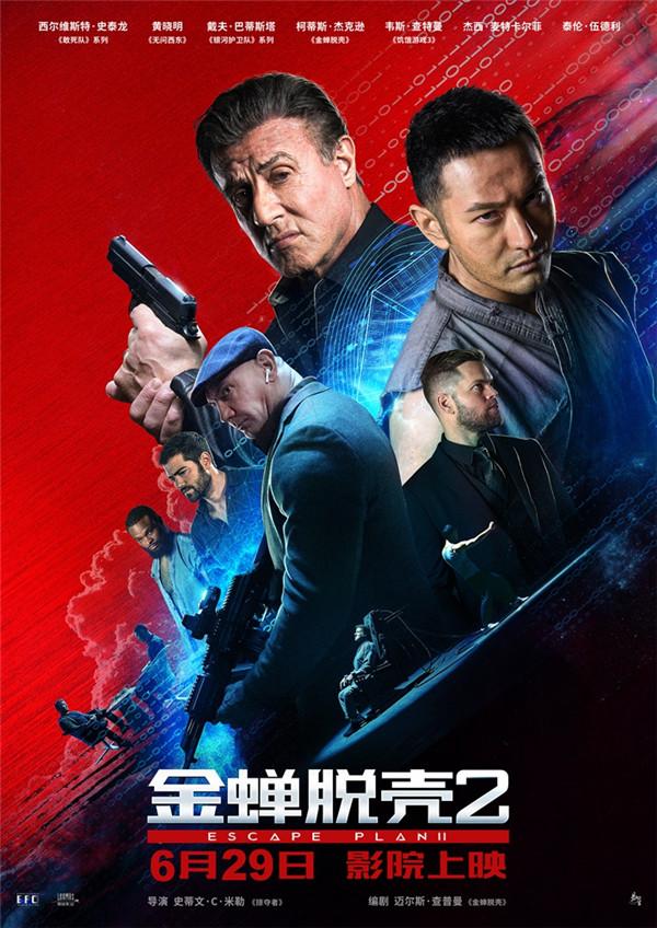 《金蝉脱壳2》公映 曝预告海报