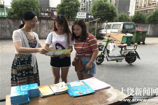 茶圣中路社区宣传优生优育知识