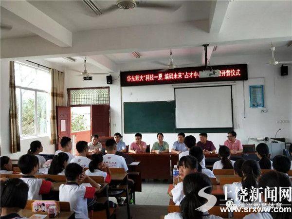科技一夏 编码未来——华东师大学子与德兴孩子共度暑假