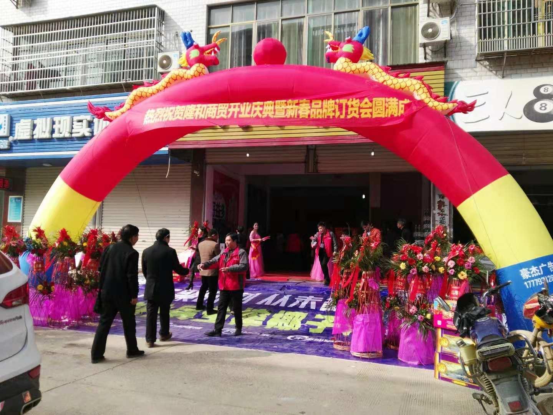 鄱阳县隆和商贸有限公司开业首日订货交易额达120万元