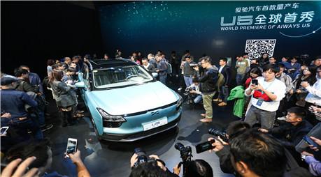 爱驰汽车首款 量产车正式发布