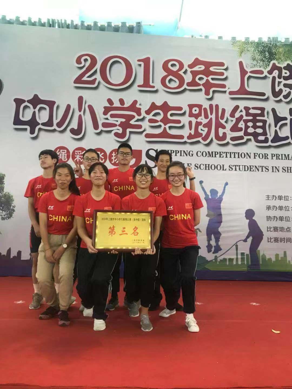 绳舞飞扬    捷报再传――上饶县二中勇夺全市中小学生跳绳比赛五项冠军