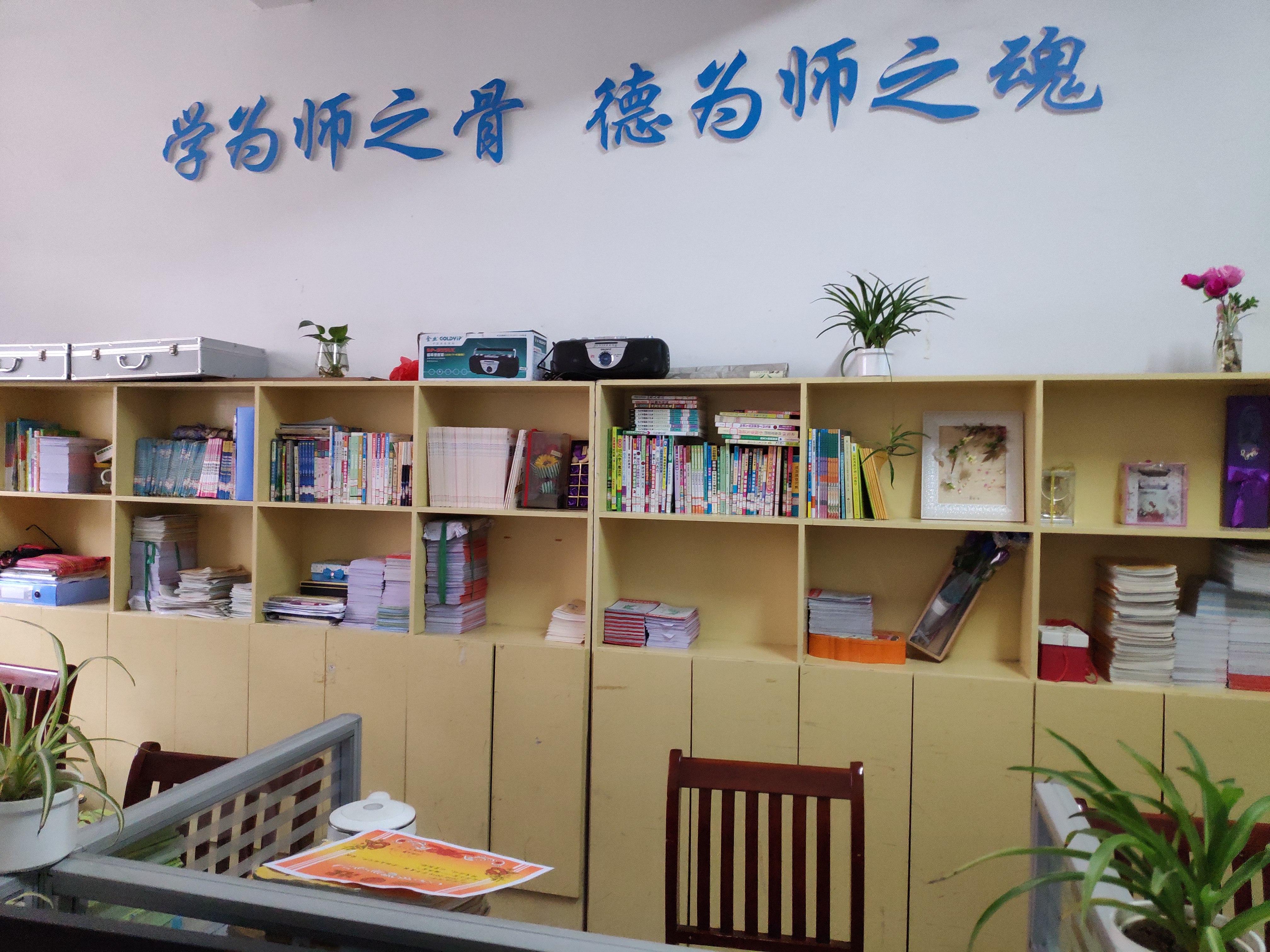 室不陋  德亦馨  ——上饶县第一小学开展最美办公室评比活动