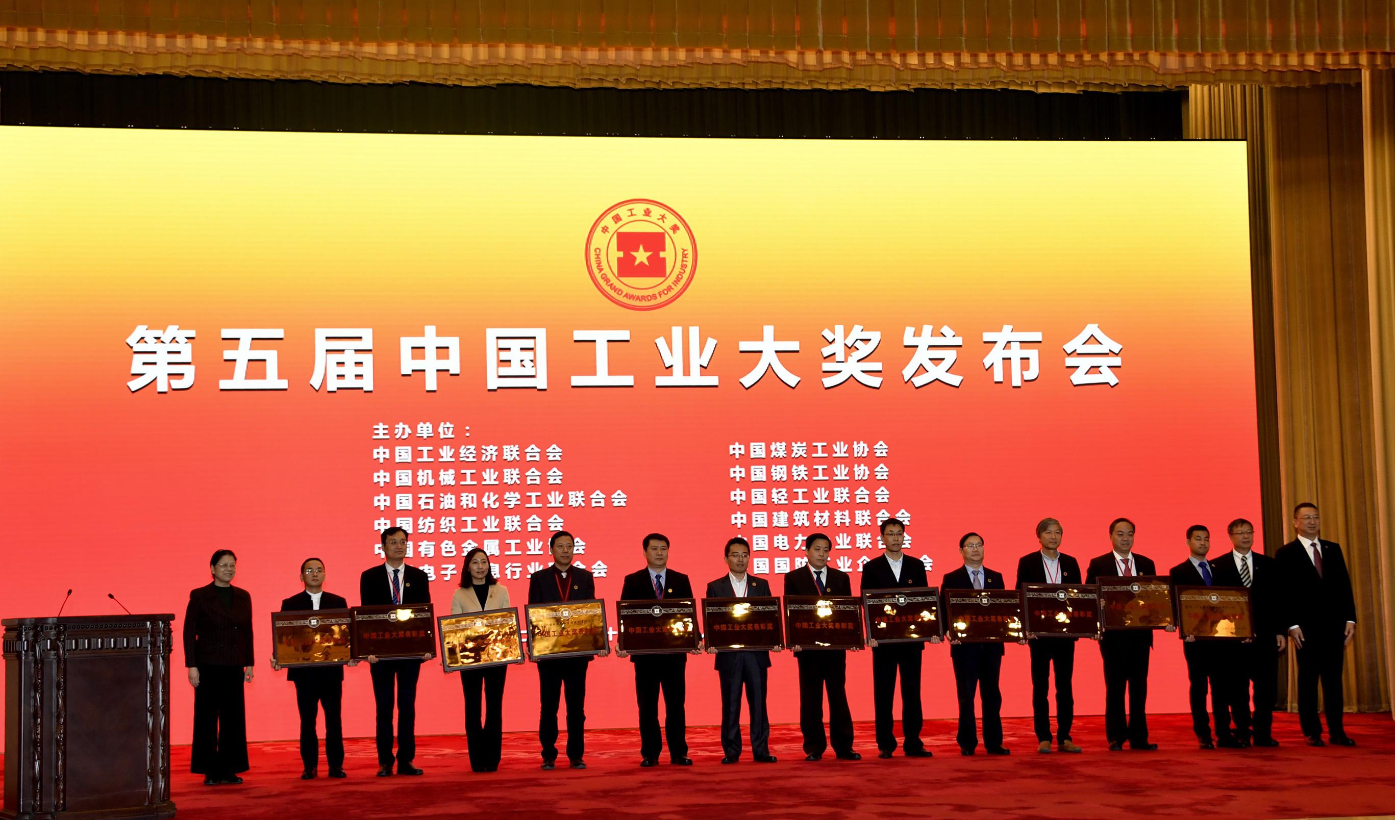 第五届中国工业大奖评选揭晓