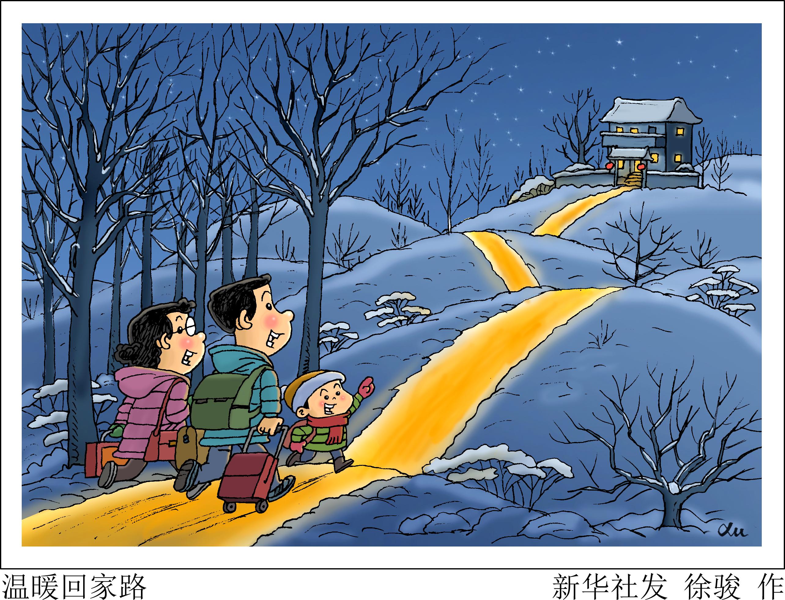 漫画:温暖回家路