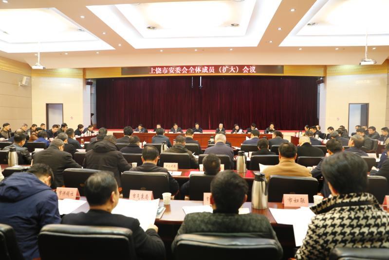 上饶市安委会全体成员(扩大)会议召开 谢来发出席并讲话