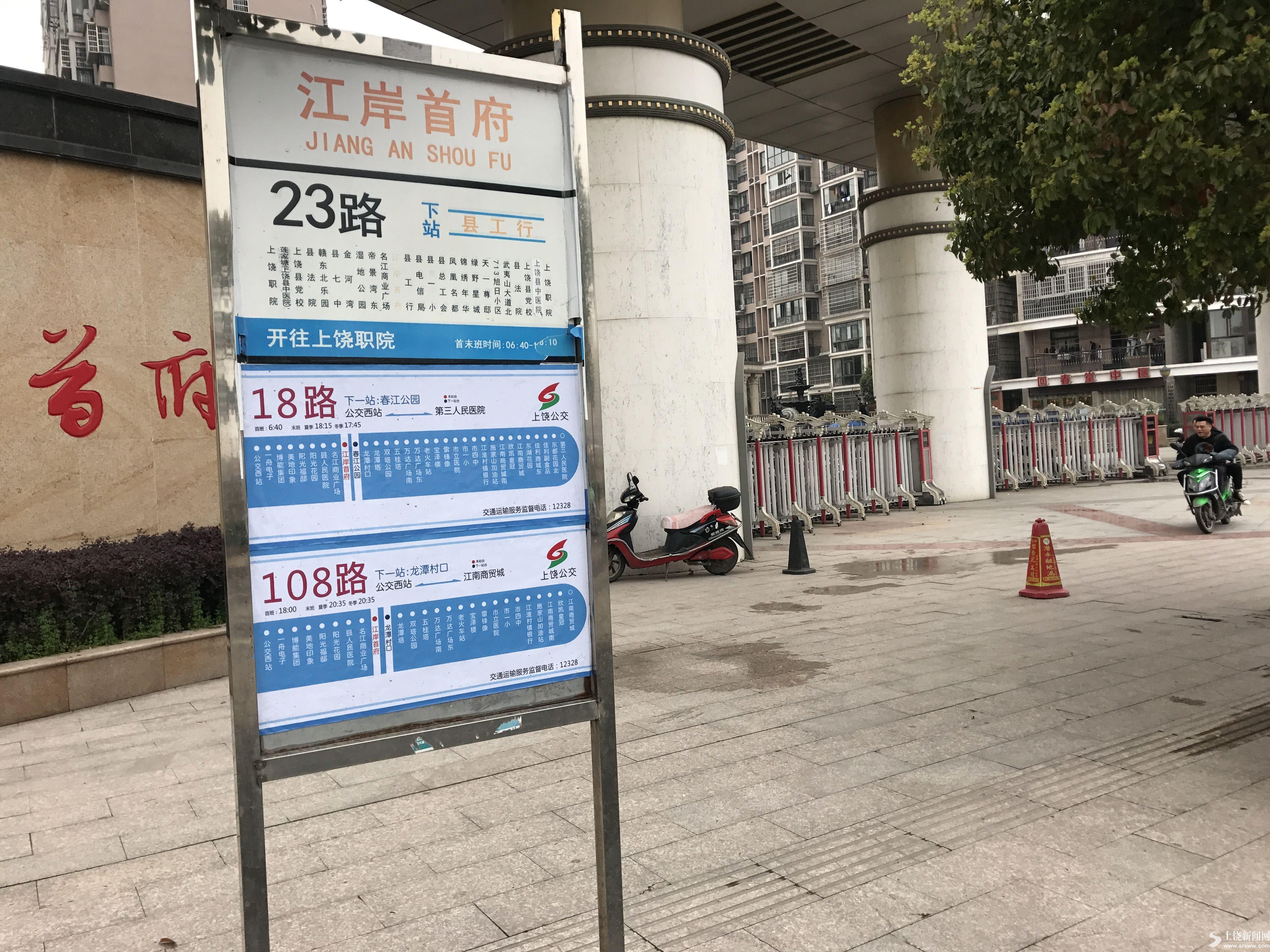 18路公交何时恢复原线路?待道路改造竣工
