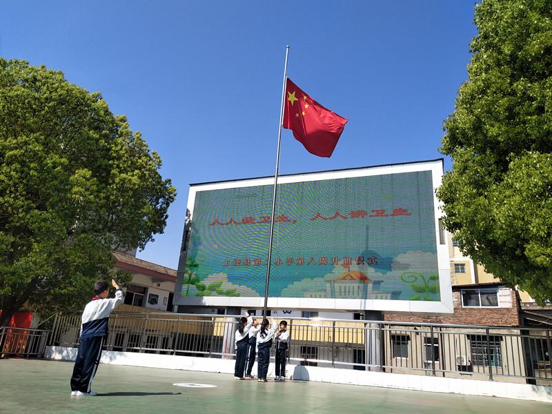 """上饶县第二小学举行""""世界卫生日""""主题升旗仪式"""