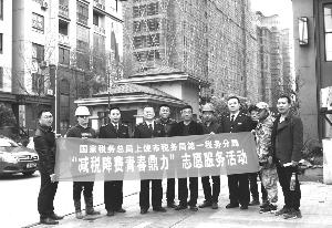 """市税务系统组成 """"减税降费青春鼎力""""志愿服务队"""