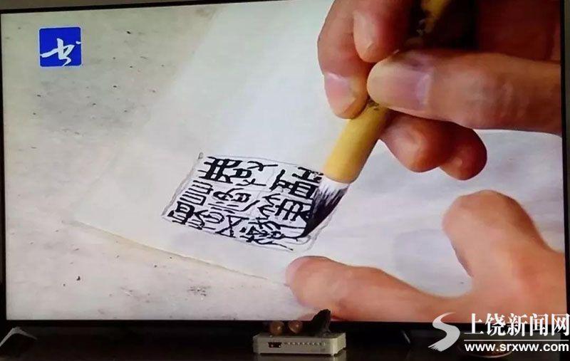 广丰书法篆刻家受邀央视 录制15集教学节目播出