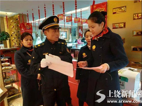 """不履行""""门前三包"""" 饶城173家店铺被曝光处罚"""