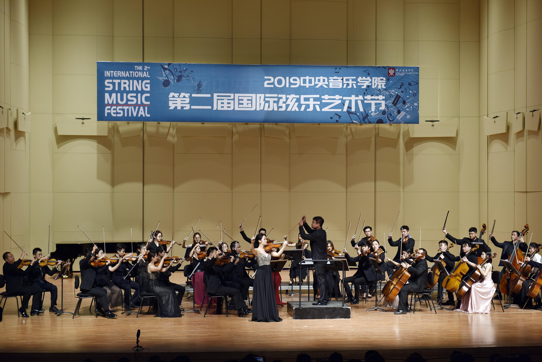 中央音乐学院第二届国际弦乐艺术节开幕