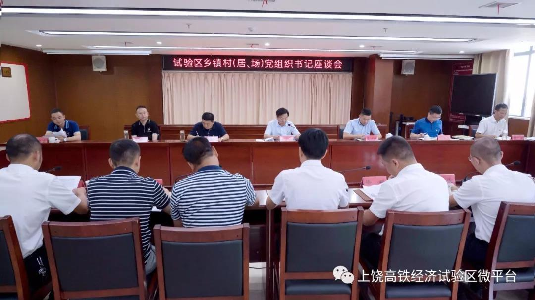 试验区召开乡镇村(居、场)党组织书记座谈会