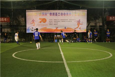 迎国庆足球赛