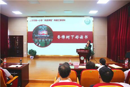 第八届教学节展示活动