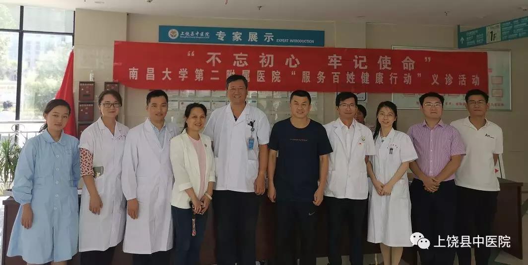 南昌大学第二附属医院专家组来到上饶县中医院开展义诊活动