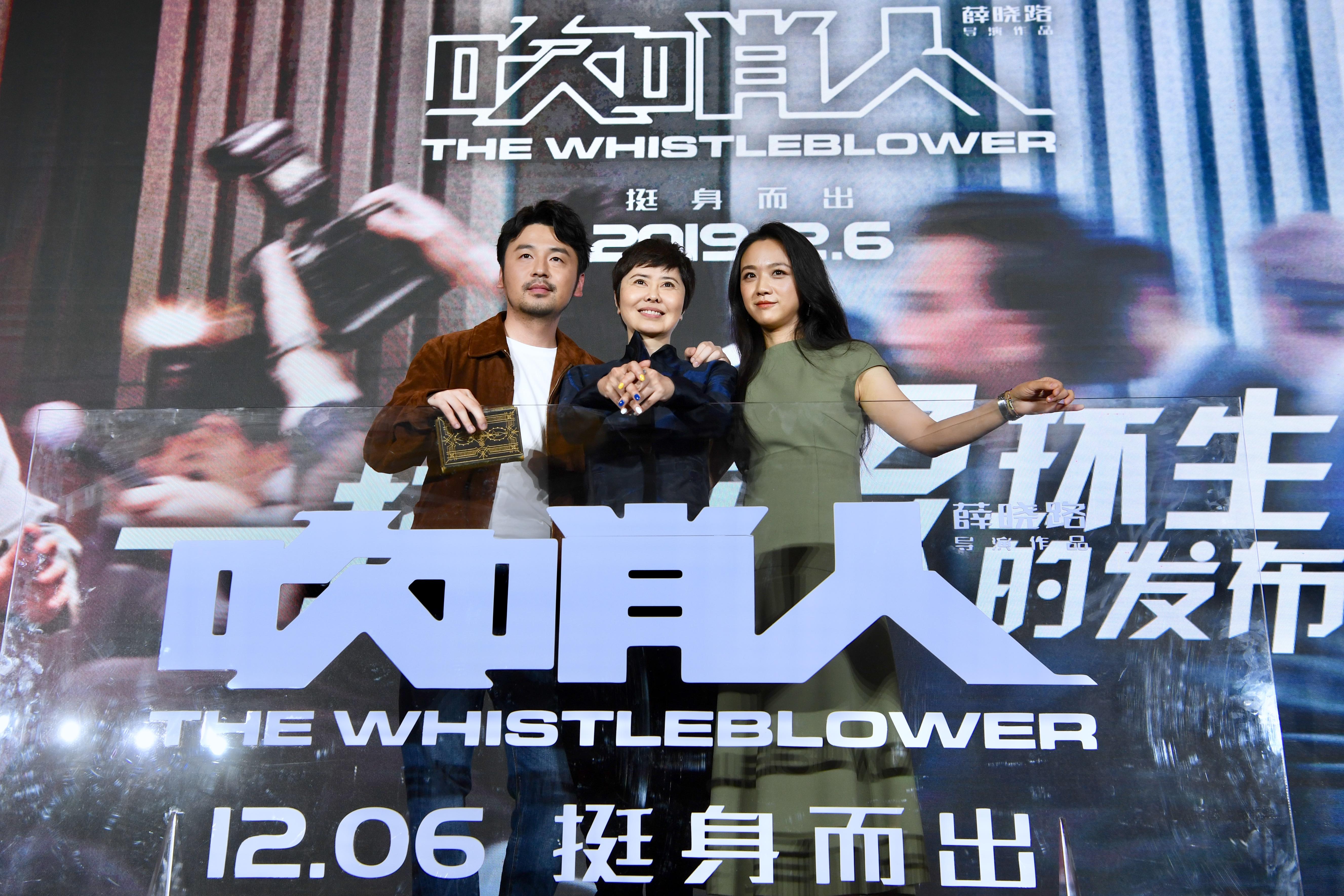 电影《吹哨人》在第28届中国金鸡百花电影节上举行发布会