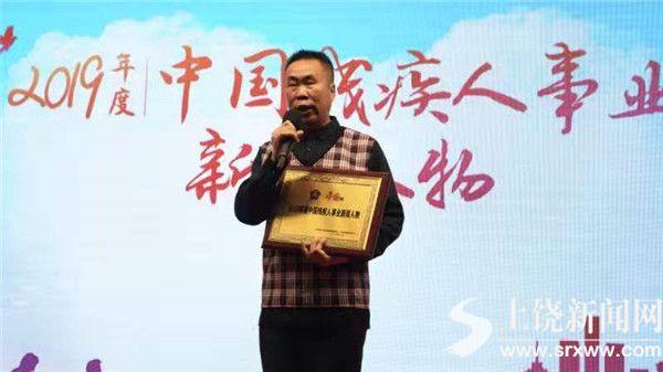 """盲人陈新平当选""""2019年度中国残疾人事业新闻人物"""""""