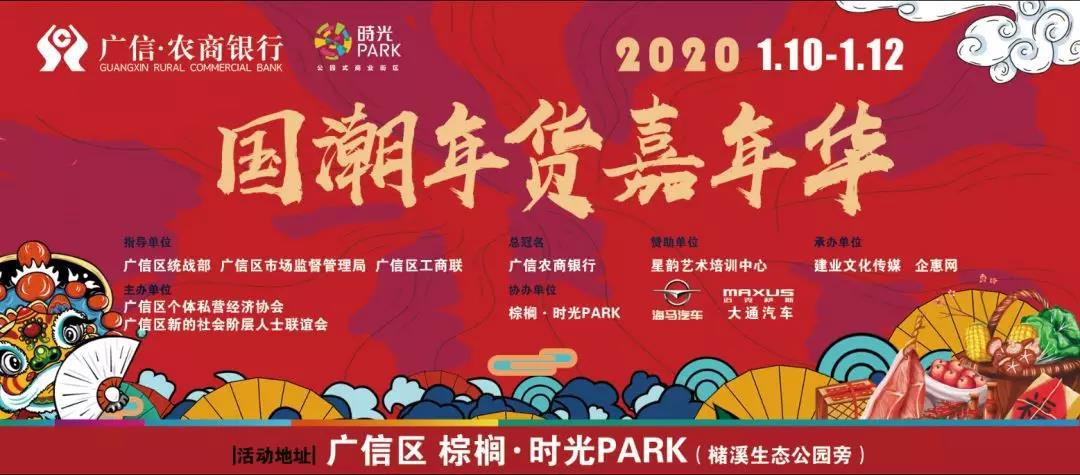 2020国潮年货嘉年华10日震撼开场!本周末相约棕榈·时光PARK,让你的年货潮起来!!