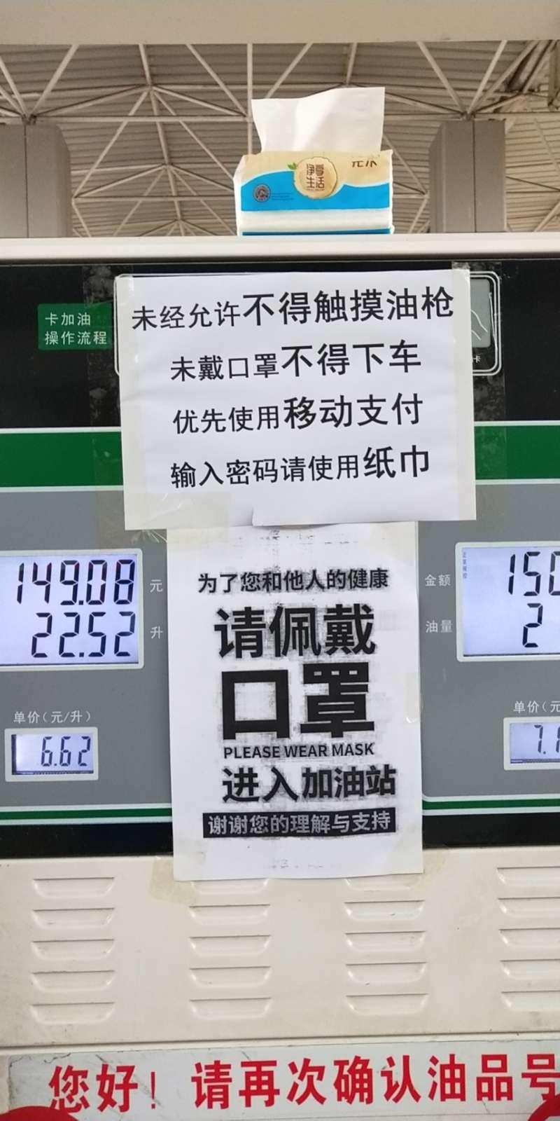 """市应急管理局七举措筑牢加油站 """"疫情防控墙"""""""