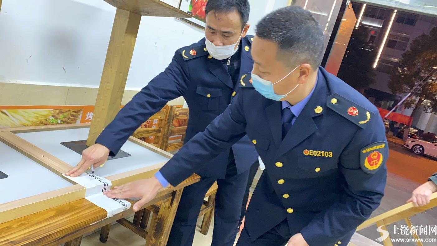 """广信区向违规经营餐饮店""""亮剑"""""""