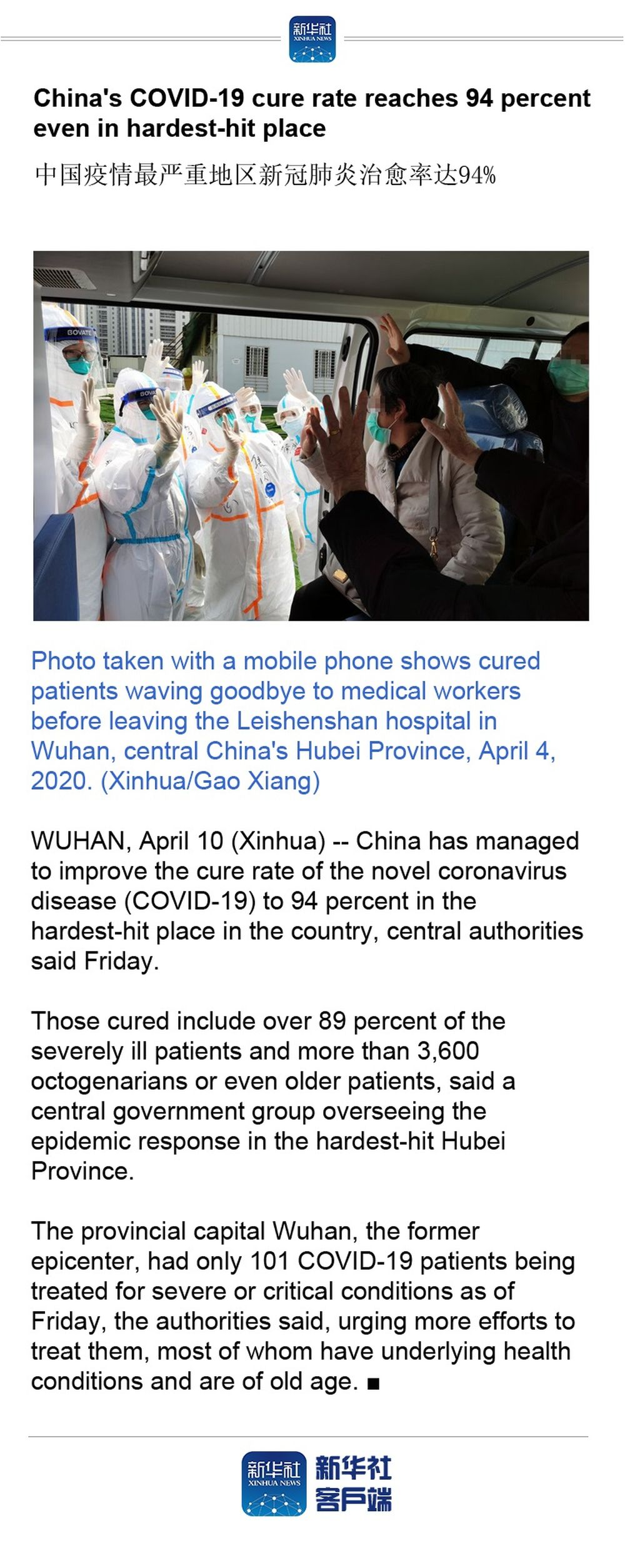 China's COVID-19 cure rate reaches 94 percent even in hardest-hit place