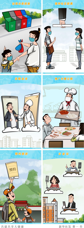 漫画:共建共享大健康(竖版)