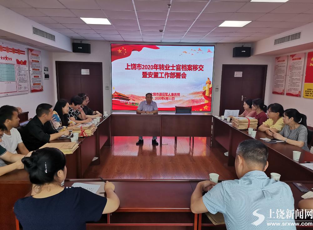 上饶市组织召开转业士官档案移交暨安置工作部署会