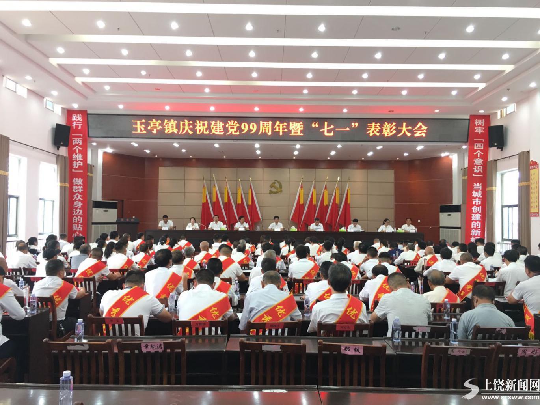 """余干县玉亭镇:开展""""七个一""""活动庆祝建党99周年"""
