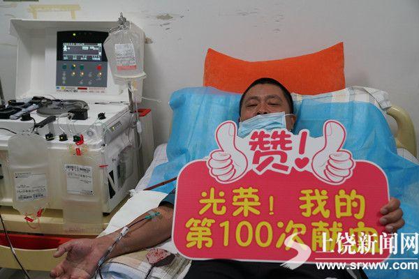 第100次献血